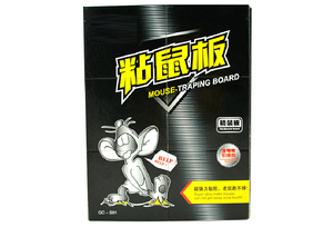 GC-S01精装型粘鼠板