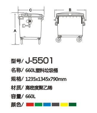 5501x.jpg